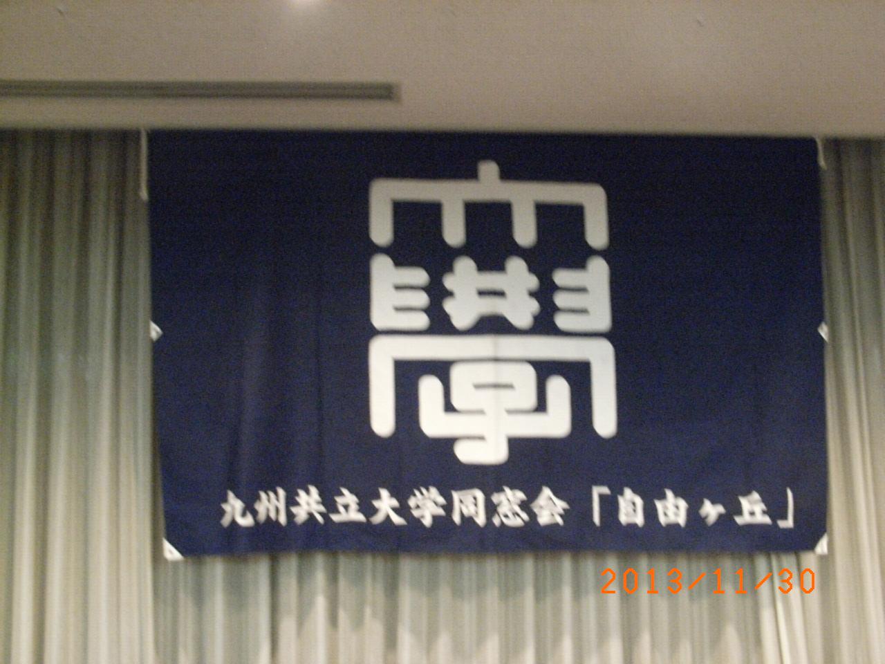 平成25年11月30日(土)北九州支部総会・懇親会_f0184133_1516161.jpg