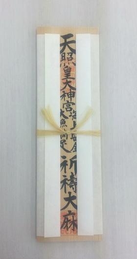 伊勢神宮 参拝に行ってきました。【カジキ・マグロ トローリング】_f0009039_10333141.jpg