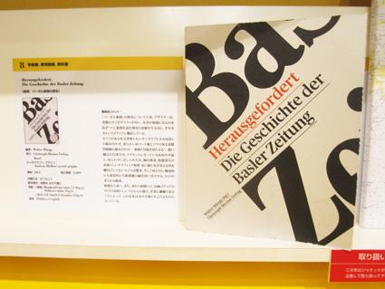 世界のブックデザイン2012-13_b0141474_18275818.jpg