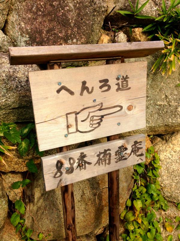 Mountain Running in  Shodoshima 小豆島 Day.2_b0220886_1174566.jpg