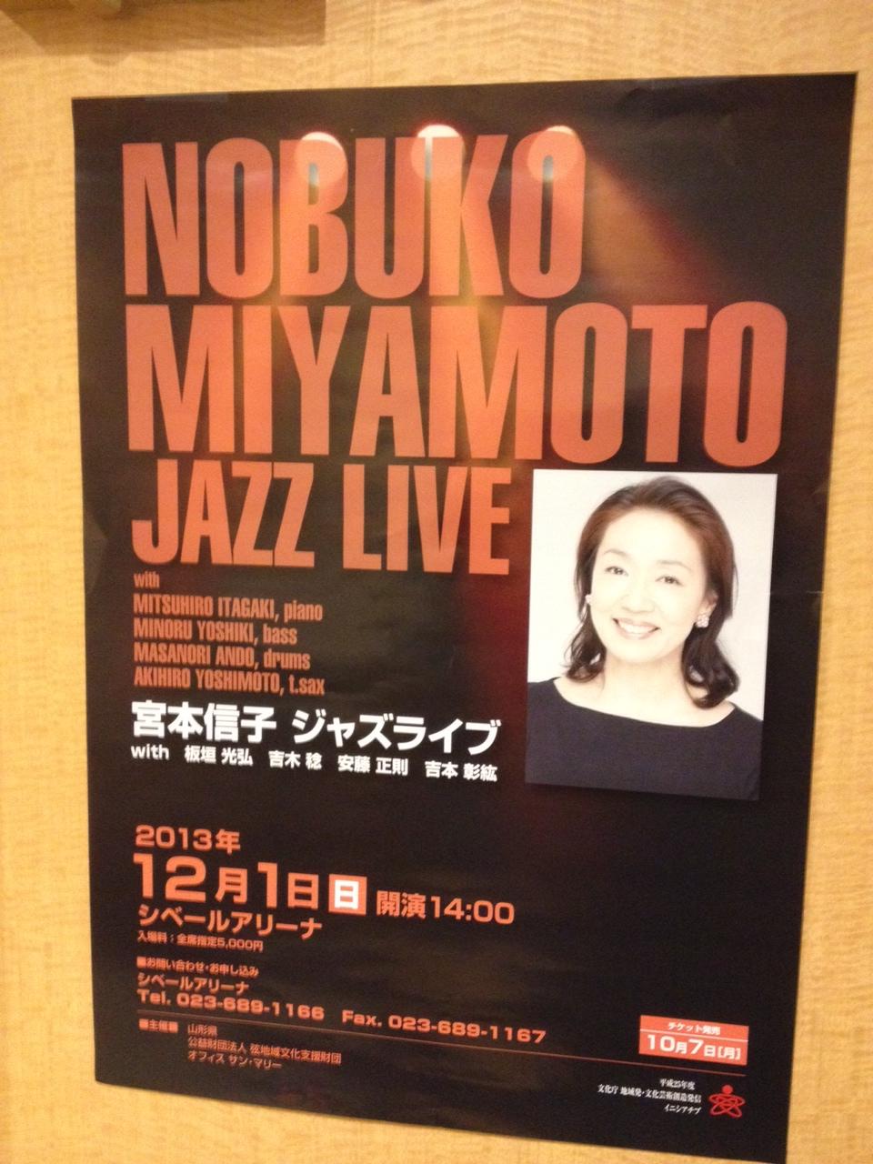 宮本信子(vo)さんとJAZZ LIVE in 山形_d0003502_2384914.jpg