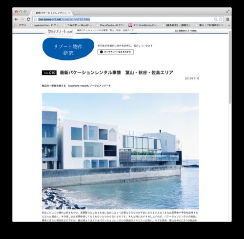 【掲載情報】別荘リゾート.net_f0201310_1848473.png