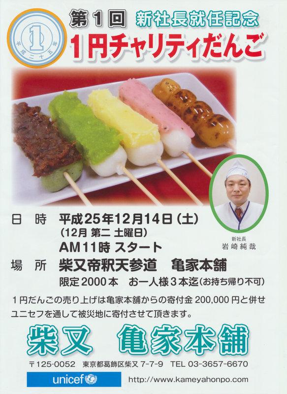 12月6日(金) 新社長就任記念 1円チャリティ団子_d0278912_23163047.jpg