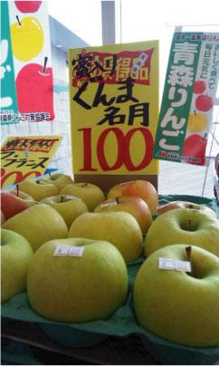 おいしいリンゴ_e0142619_23295868.jpg