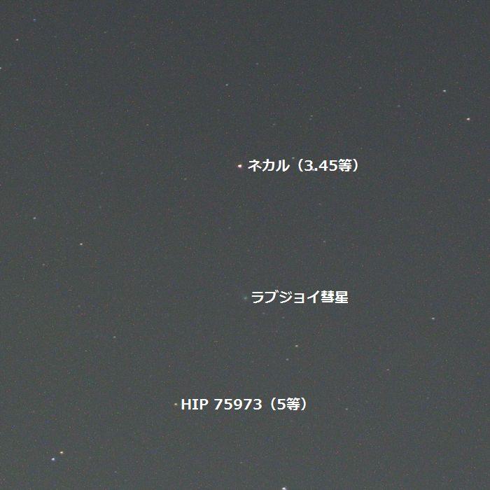 今朝のラブジョイ彗星、北斗七星、しし座&火星_e0089232_06163845.jpg