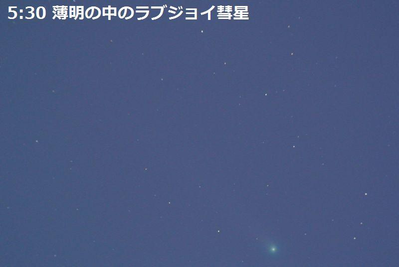 今朝のラブジョイ彗星、北斗七星、しし座&火星_e0089232_06170956.jpg