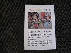 師走_e0187233_1552474.jpg