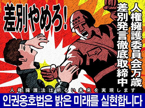 【反ヘイト条例】 大阪市、動画投稿者の名前公表に壁 〜文公輝(ムンゴンフィ)氏「アカウント名の公表などでツールを奪うべきだ」[04/30] [無断転載禁止]©2ch.net->画像>9枚