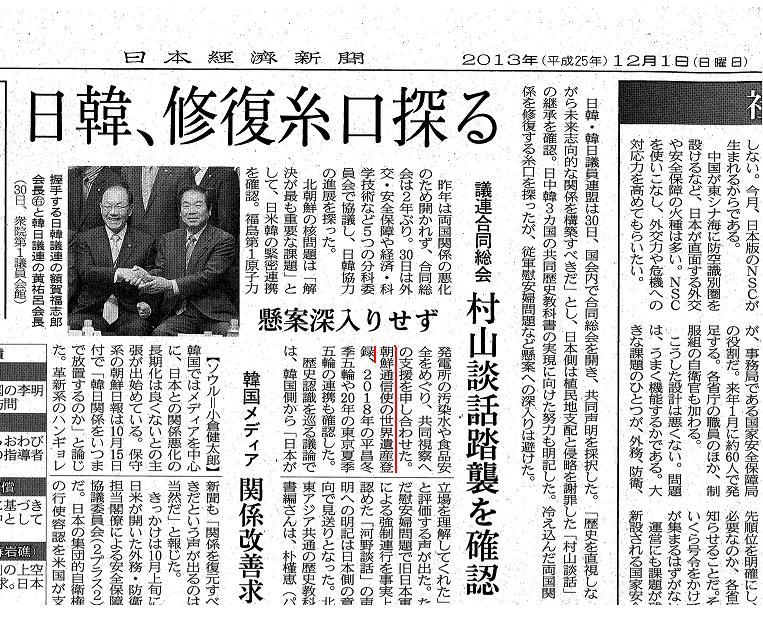 日韓議連合同会議の内容に・・・_b0280244_1131526.jpg