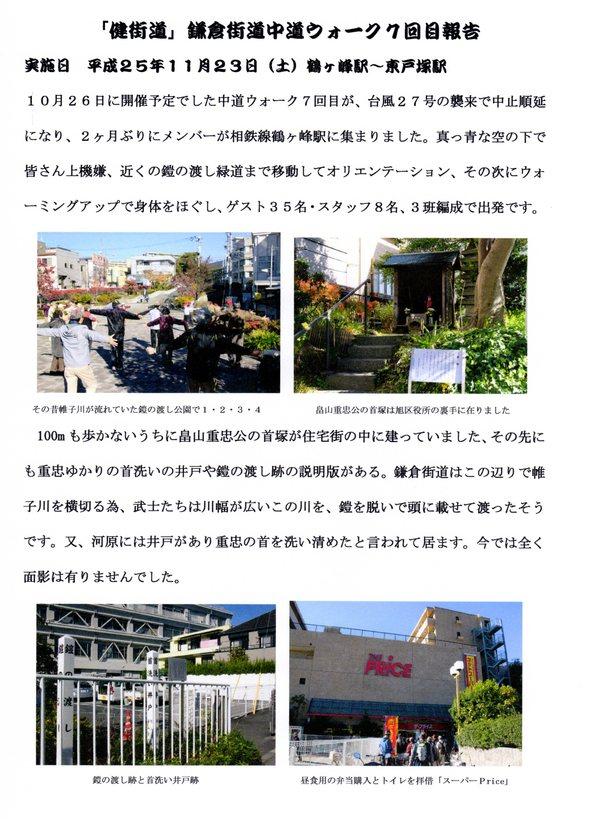 鎌倉街道中道ウォーク7回目の報告_a0215849_18164320.jpg