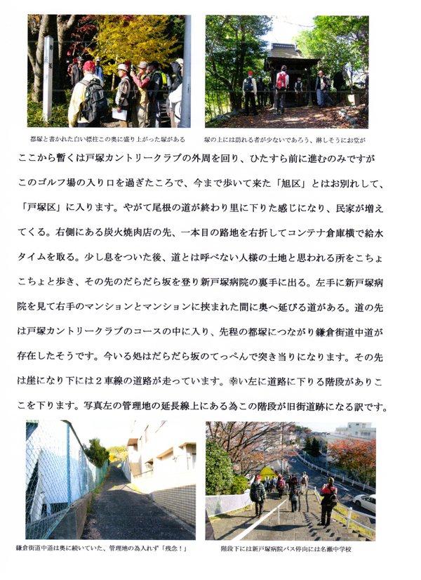 鎌倉街道中道ウォーク7回目の報告_a0215849_1819415.jpg