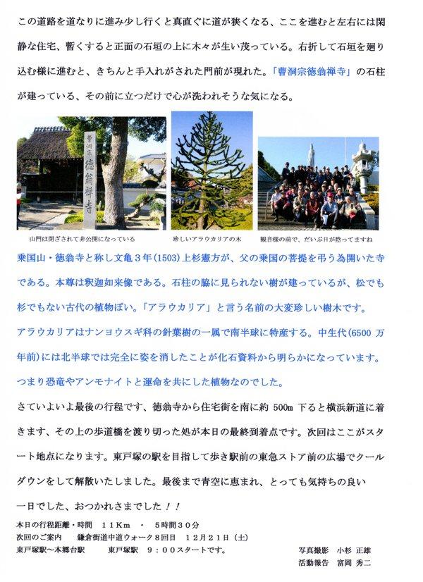 鎌倉街道中道ウォーク7回目の報告_a0215849_1820223.jpg