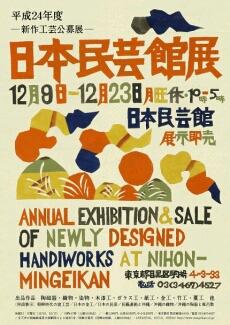 日本民藝館展_e0242656_21275098.jpg