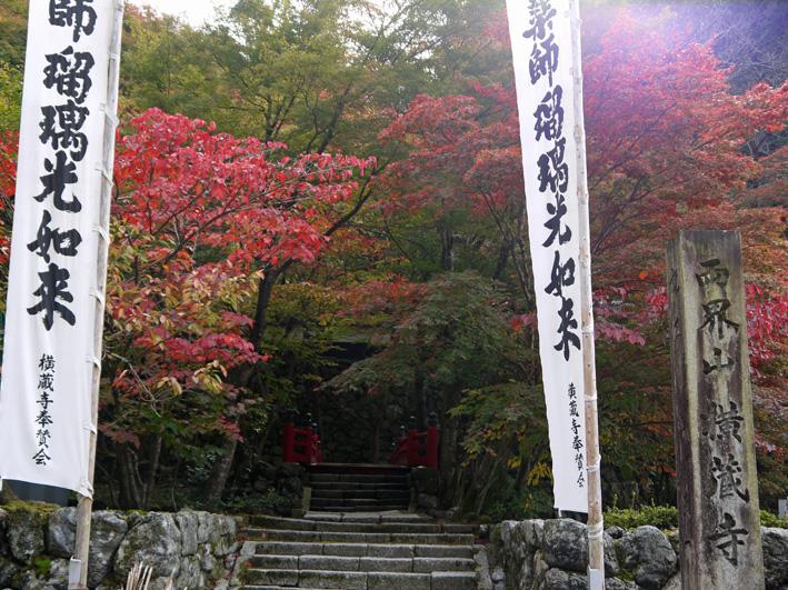 華厳寺に発願の成就を報告:団塊サミットin Gifu 2013③_c0014967_13551612.jpg
