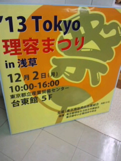 2013 理容祭りin浅草_b0219170_19192425.jpg
