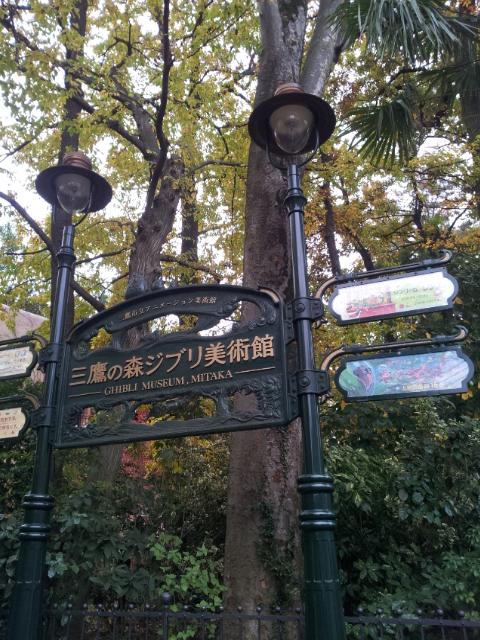 ジブリの森美術館。。。_b0210688_12332057.jpg