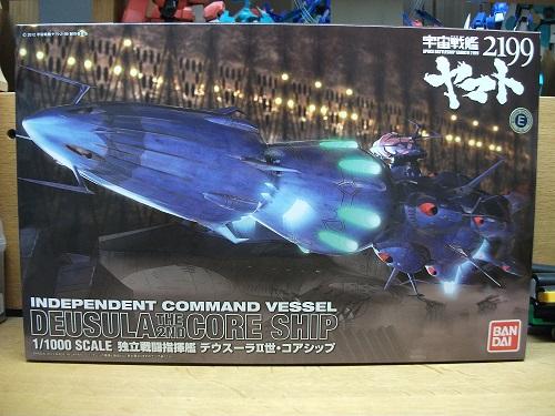 1/1000 独立戦闘指揮艦 デウスーラⅡ世・コアシップ_f0205396_16212474.jpg