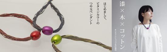 """""""漆ジュエリー""""「Jewel of Forest」@ JAPAN MARCHE_c0145608_13541884.jpg"""