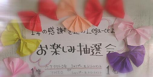 お楽しみ抽選会☆_f0158908_129137.jpg