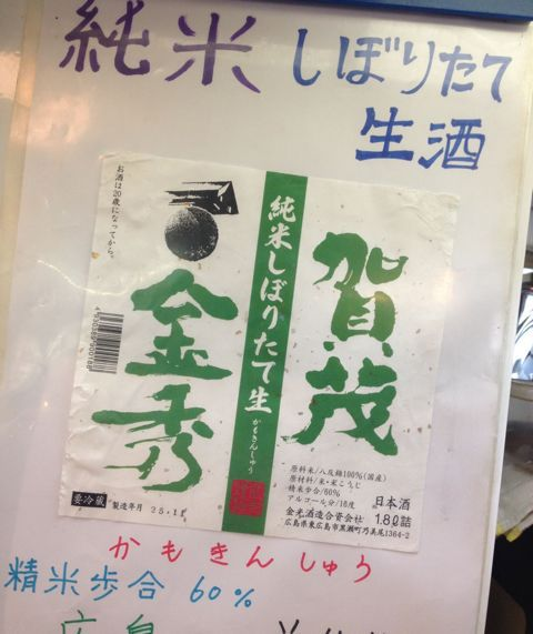 """【日本酒NOW情報♪】純米しぼりたて生酒\""""賀茂金秀\""""ご用意できました!_c0069047_21125457.jpg"""