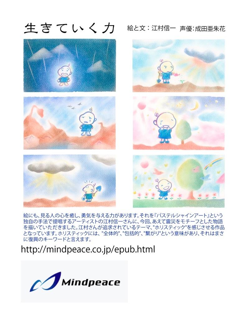 『生きていく力』絵と文:江村信一_e0082852_759161.jpg
