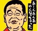 イグ・流行語大賞発表_f0053757_2148198.jpg