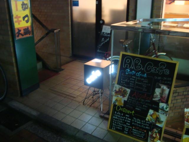 吉祥寺「A.B.Cafe エビカフェ」へ行く。_f0232060_2232985.jpg