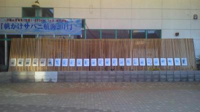 「Sabani trip 2011 特別上映会 in 日南」  レポート_f0138874_18434394.jpg