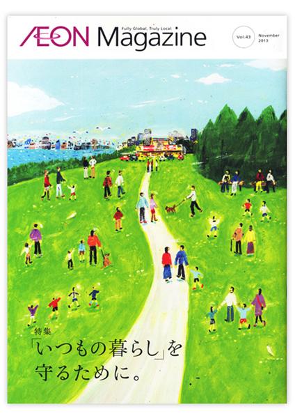 AEON Magazine vol.43_c0154575_17383091.jpg