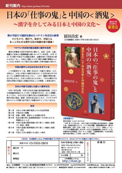 鄧小平訪日で通訳を務めたベテラン外交官の新著『日本の「仕事の鬼」と中国の〈酒鬼〉』刊行決定_d0027795_18461011.jpg