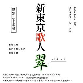 2013年~2014年 関根奈緒LIVE情報_f0128409_23574290.jpg