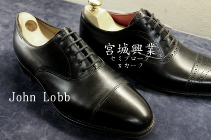 EDWARD GREEN、John lobb、GAZIANO GIRLING、ALDEN..._b0081010_21254378.jpg