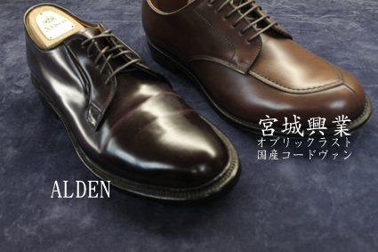 EDWARD GREEN、John lobb、GAZIANO GIRLING、ALDEN..._b0081010_2126129.jpg