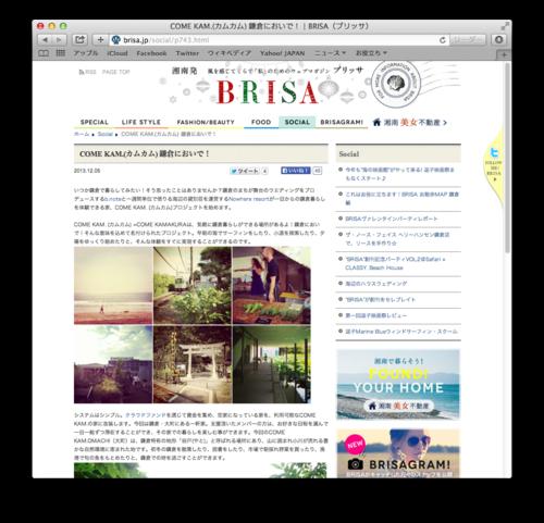 【COME KAM. 掲載情報】「BRISA」_f0201310_23243354.png