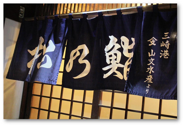☆昔ながらのお寿司屋さん松乃鮨☆_a0161111_2183177.jpg