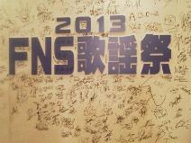 FNS歌謡祭_d0287712_1450172.jpg