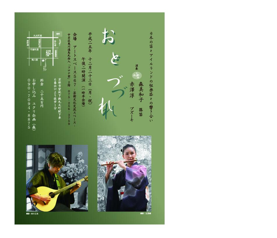 ふくみLIVE 『おとづれ』 12月23日  京都にて_b0044718_126393.jpg