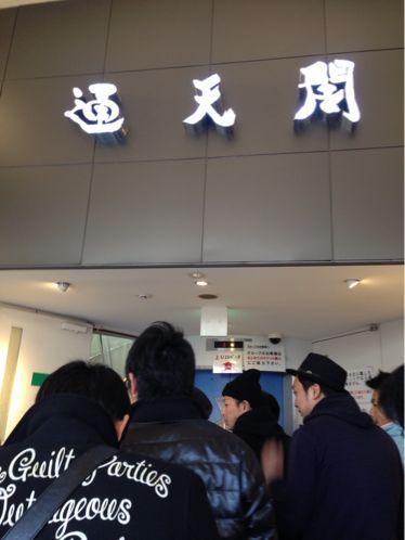 通天閣から神戸へ♡_b0203925_8502419.jpg