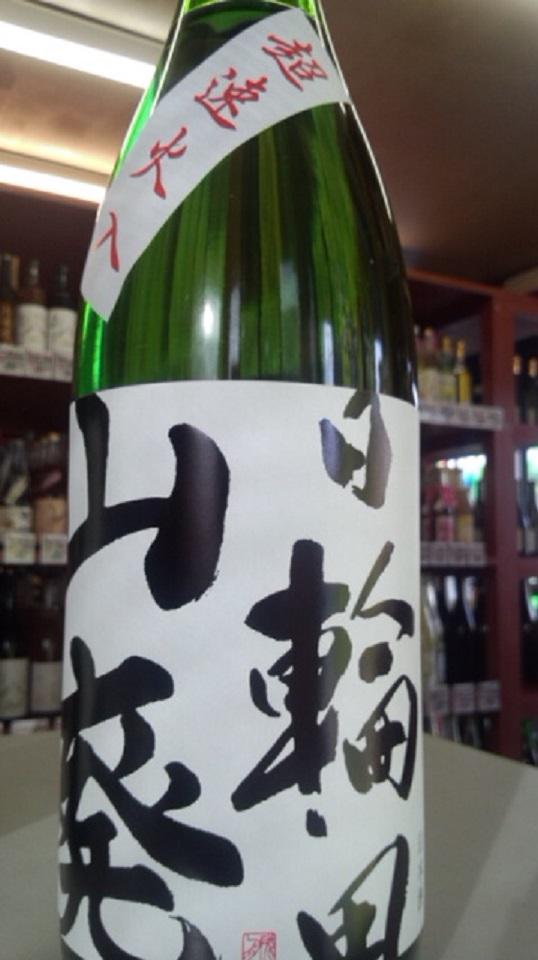 【日本酒】 日輪田 超速火入 山廃純米原酒 やまのしずく60 限定 24BY_e0173738_10341815.jpg