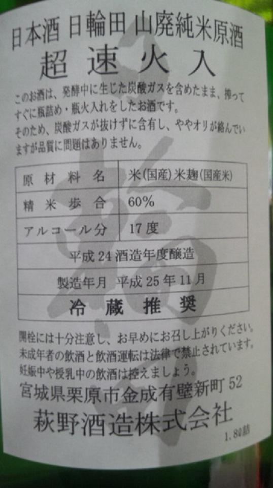 【日本酒】 日輪田 超速火入 山廃純米原酒 やまのしずく60 限定 24BY_e0173738_10342851.jpg