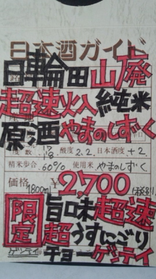 【日本酒】 日輪田 超速火入 山廃純米原酒 やまのしずく60 限定 24BY_e0173738_10344015.jpg