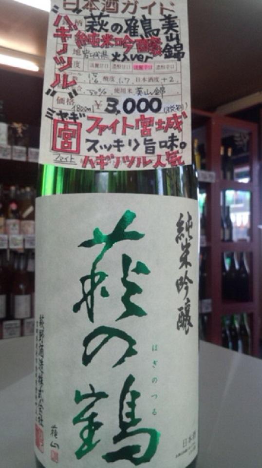 【日本酒】 日輪田 超速火入 山廃純米原酒 やまのしずく60 限定 24BY_e0173738_10344831.jpg