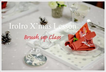 IROIROクリスマス ~ブラッシュアップクラス_d0217944_14293048.jpg