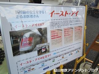 北陸新幹線試験列車の歓迎イベント報告_a0243562_12244057.jpg