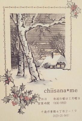 クリスマス_d0249763_1413640.jpg