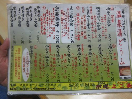 Nagasaki-7._c0153966_1822619.jpg