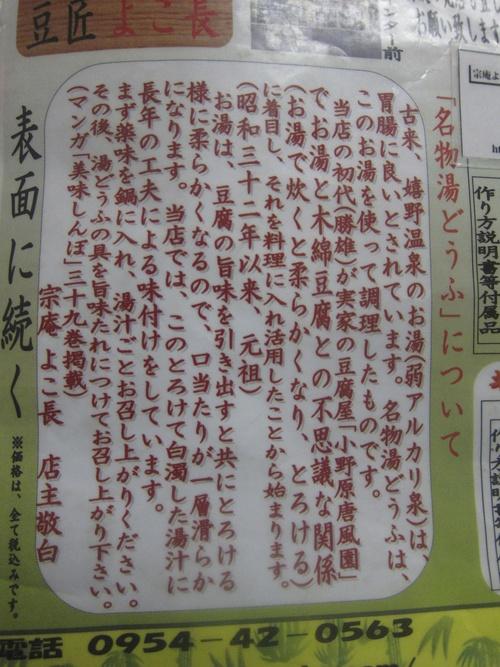 Nagasaki-7._c0153966_183814.jpg