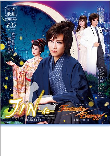 月組 JIN-仁- Fantastic Energy!_a0157480_052012.jpg