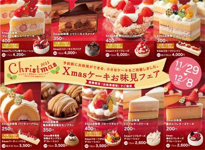 本格ケーキを手ごろな値段で♪「シャトレーゼ会津門田店」_d0250986_18243518.jpg