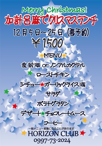 「ホライゾン」さん、クリスマスランチ開始♪_e0028387_2126411.jpg